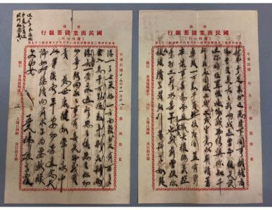 Old Chinese document